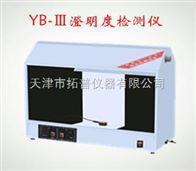 YB-Ⅲ澄明度檢測儀