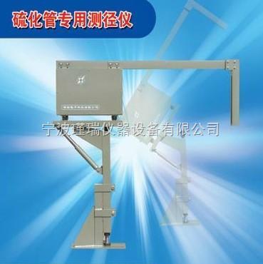 硫化管专用测径仪CDM