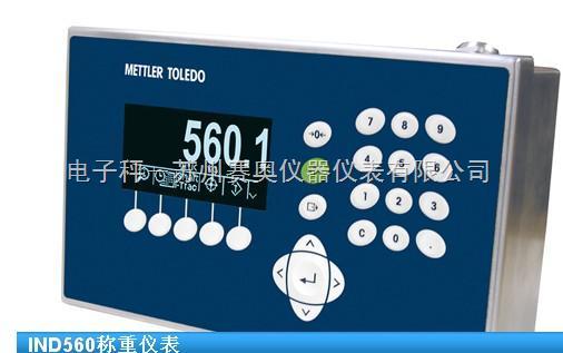 ind560 梅特勒-托利多ind560称重仪表