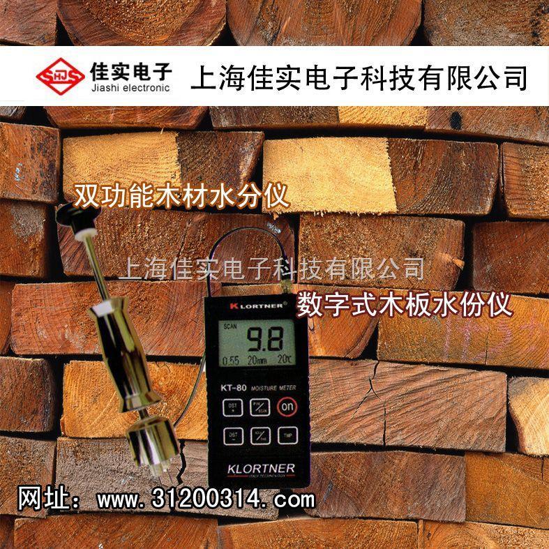 数字式木材水分测定仪