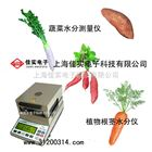 MS-100绿色蔬菜水分仪,食品水分测定仪,卤素水分仪