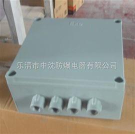 BXJ58-T防爆接线箱、粉尘防爆接线箱、隔爆防爆接线箱