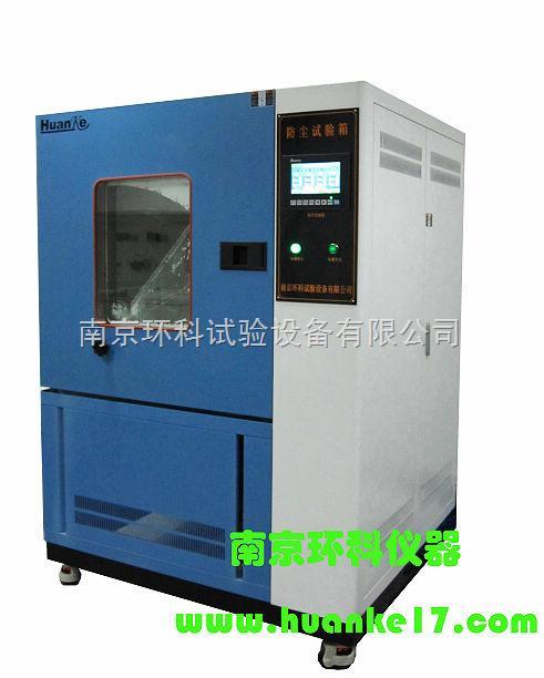 南京现货防尘试验装置