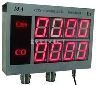 QT10-CJTX4-1000悬挂式瓦斯检测仪 悬挂式瓦斯一氧化碳分析器 瓦斯一氧化碳分析仪
