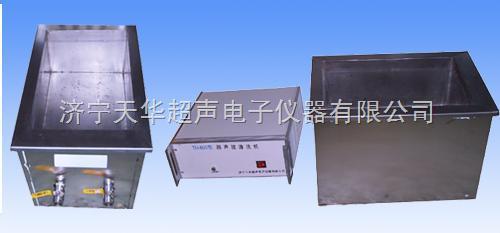 分体式超声波清洗机,工业超声波清洗机,电镀超声波清洗机专业厂家