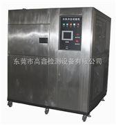 高鑫生产电池温度冲击试验箱