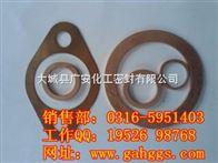 机械密封件铜垫