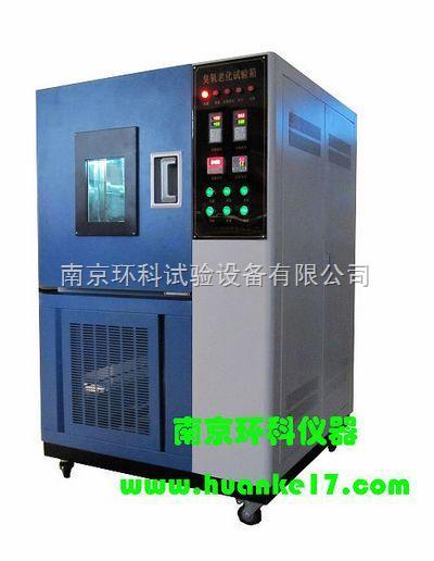 北京臭氧老化試驗箱
