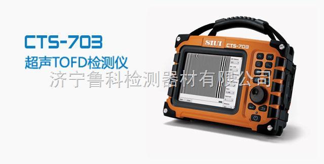 超声波TOFD成像检测仪·TOFD探伤仪