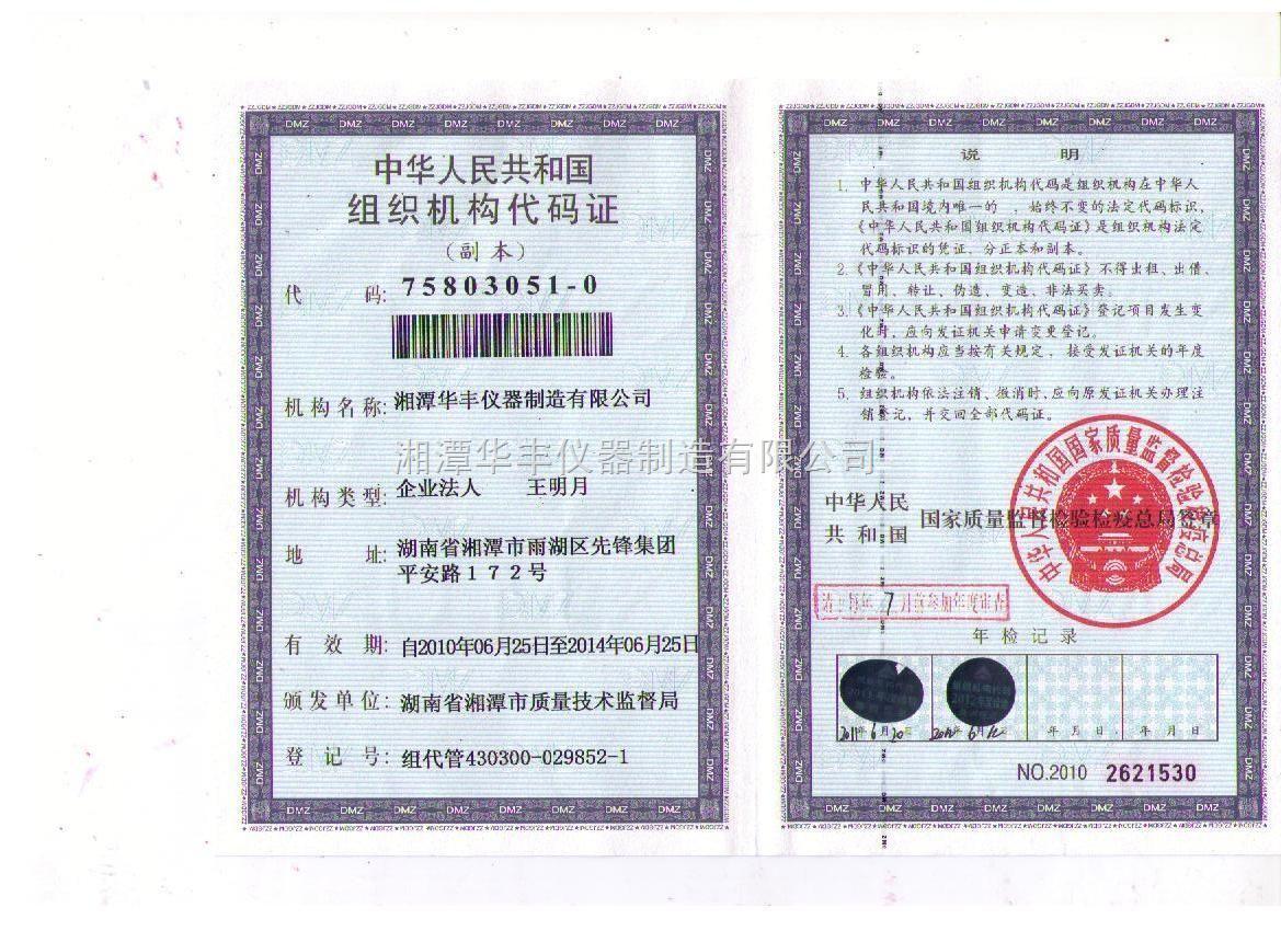 华丰组织机构代码证