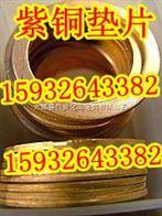 铜垫黄铜垫片