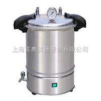 YXQ-SG46-280S电加热手提式灭菌器(移位式快开盖型)厂家直销