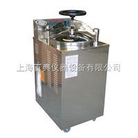 YXQ-LS-75G立式压力蒸汽灭菌器厂家直销