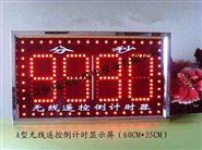 智力竞赛无线遥控倒计时器价格