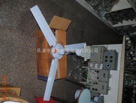 防爆吊扇、BAS-1400防爆吊扇、BAS-1200防爆吊扇