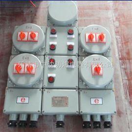 8个回路带总开关防爆动力配电箱