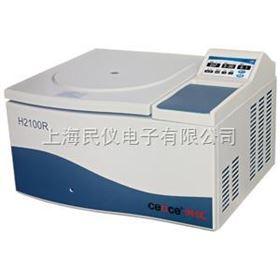 H2100R高速大容量冷冻离心机