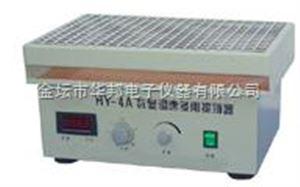 HY-4(A)調速多用振蕩器