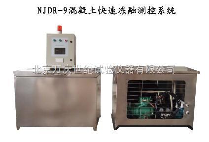 NJDR-9混凝土快速冻融试验箱