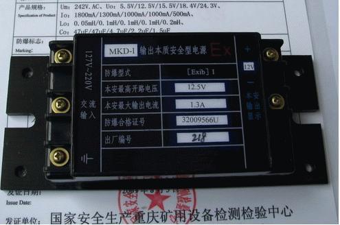 本质安全型电源模块/本安电源/本安电源