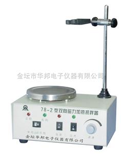 78-2磁力加熱攪拌器