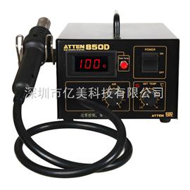AT850D供应安泰信(ATTEN) AT850D 高级热风拔放台价格