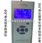 空气质量净化效率检测仪pm2.5尘埃粒子计数器