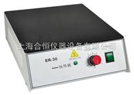 ER-30电热恒温加热板 高温电热板