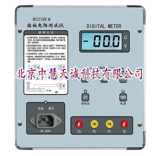 接地电阻测试仪/接地摇表 型号:MS2520H