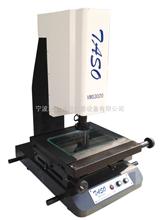 VMS3020手动标准型影像量测仪