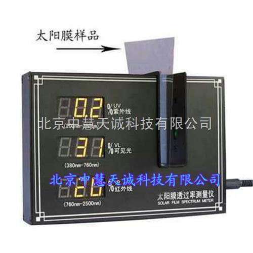 太阳膜透过率测量仪/透光率仪/光学透过率测试仪 型号:SXLS-100