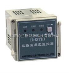 H2K(TH)双路温湿度监控器(嵌入式基座式)