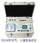 FD216氡氣監測儀