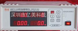 JK8713供应常州金科JK8713小功率电参数测量仪报价