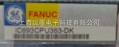 IC693CPU363优势现货供应IC693CPU363