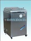 YM50A不銹鋼立式電熱蒸汽滅菌器