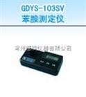GDYS-103SV苯胺测定仪