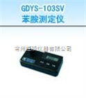 GDYS-103SO鈀測定儀