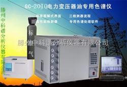 GC-2010油色谱分析仪