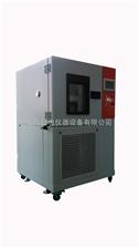 JY-225TK恒定高低温试验箱