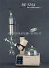 RE-52AA旋转蒸发器上海亚荣金叶牌电子无级调速上下自动升降大冷凝管大蒸发管RE-52AA旋转蒸发器