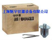 QGS漆膜干燥时间测定仪操作使用