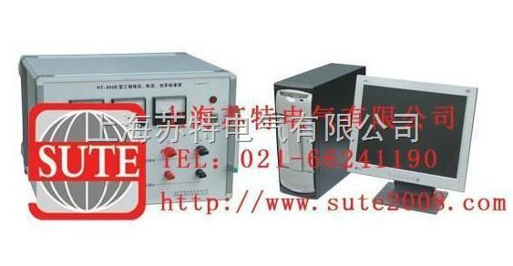 本三相源能每相可独立控制电压、电流的相位,并可在计算机上直接设定参数显示数据波形。能对电力系统相关仪器仪表校验。例:变压器参数测试仪、线路参数测试仪、发电机阻抗测试仪等产品进行校验分析。 HT-800B型三相电压电流功率标准源技术参数: 1、相电流有效值:0-20A 2、相电压有效值:0-260V 3、电流端最高输出功率:20W 4、电压端最大输出功率:10mA 5、电流误差:±0.