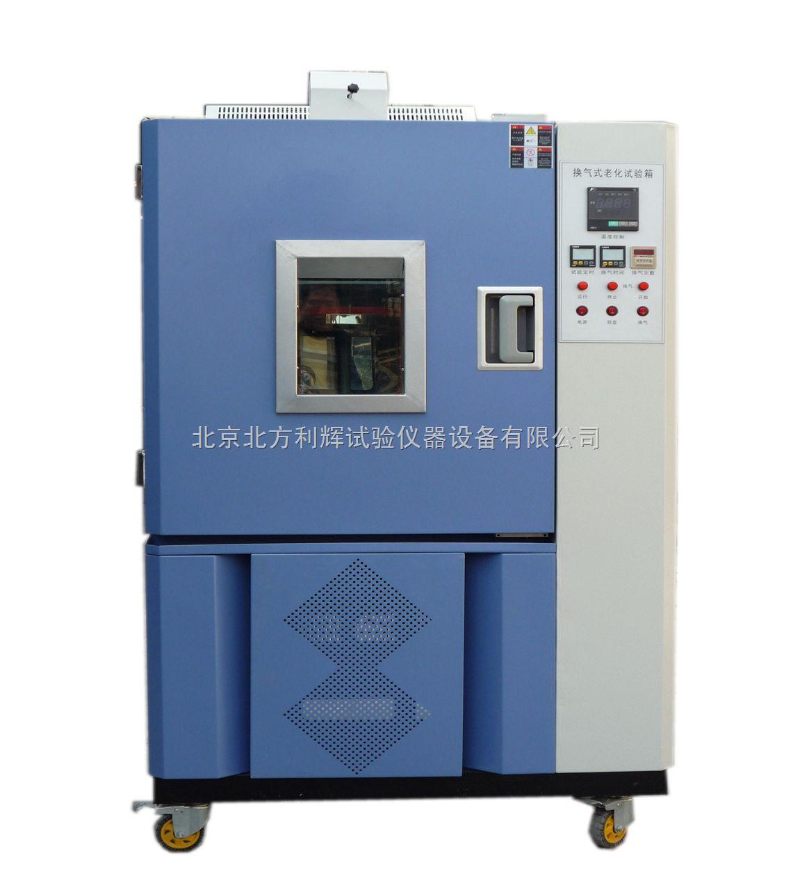 QLH-225橡胶高温老化试验箱