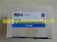 SMC内置电磁阀隔膜泵PB1011-01特价