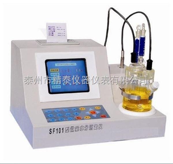 全自动卡尔费休水分测定仪,微量水分测定仪