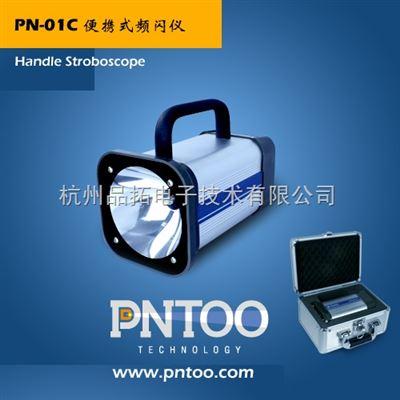 PN-01C轻便型手提式频闪仪