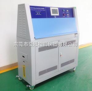 UV紫外光老化測試儀