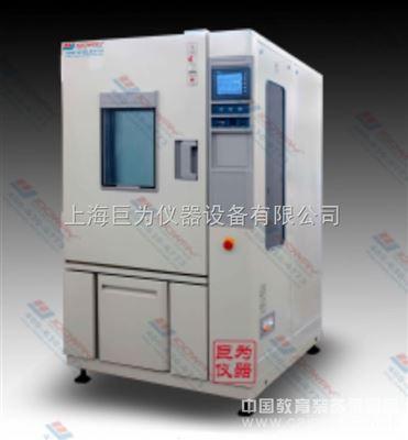 JW-2001江西可程式恒温恒湿试验箱现货供应