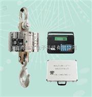OCS-150T无线吊秤
